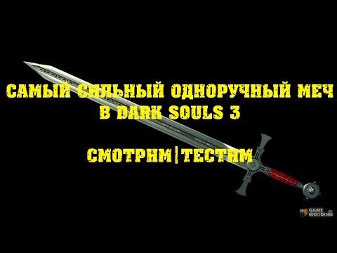 DARK SOULS 3 самый лучший одноручный меч|Пробуем выбрать