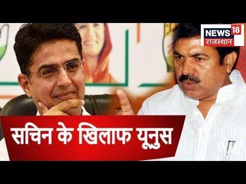 टोंक में मुक़ाबला होगी दिलचस्प, Sachin Pilot के खिलाफ उतरे Yunus Khan | Rajasthan Election Update