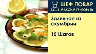 Заливное из скумбрии . Рецепт от шеф повара Максима Григорьева