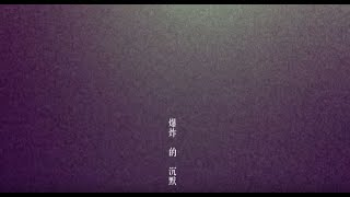 Amber 郭采潔 爆炸的沉默{Silent Sigh} -華納official 官方完整HD高畫質版MV