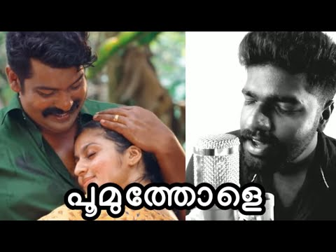Poomuthole Unplugged  Malayalam cover songs  PRABIN MK Poomuthole cover