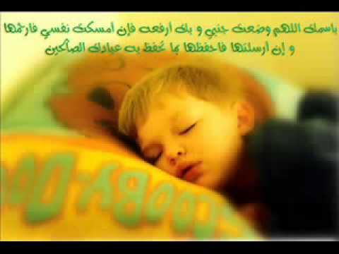 أذكار النوم مشاري العفاسي Youtube