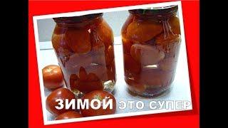 САМЫЕ ВКУСНЫЕ МАРИНОВАННЫЕ ПОМИДОРЫ на зиму. Консервированные помидоры  без специй- видео рецепт