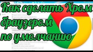 Как сделать Гугл Хром браузером по умолчанию: Chrome по умолчанию