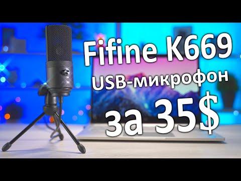 Fifine K669 - подробный обзор и тест USB микрофона.