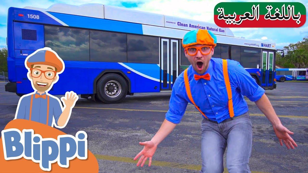 حلقة بليبي يستكشف الحافلة | بلبي بالعربي | كرتون اطفال و أغاني بليبي | Blippi Arabic Explores a Bus