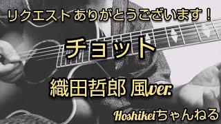 いつも、ご視聴をありがとうございます!Hoshikeiちゃんねるです。 今回は、初リクエスト、待望のリクエスト曲が、それも織田哲郎様の曲です。うれしくて、頑張って覚えまし ...