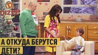 Муж, жена и сын наряжают ёлку на Новый Год – Дизель Шоу 2019 | ЮМОР ICTV