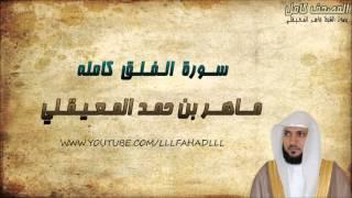 سورة الفلق كاملة - ماهر المعيقلي   Maher Al-Muaiqly - Surat  Al-Falaq Mp3 Yukle Endir indir Download - MP3MAHNI.AZ