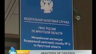 Руководитель крупного предприятия региона пытался обмануть государство на 6 млн рублей