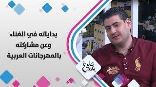 الفنان امير صلاح - بداياتة في الغناء وعن مشاركته بالمهرجانات العربية