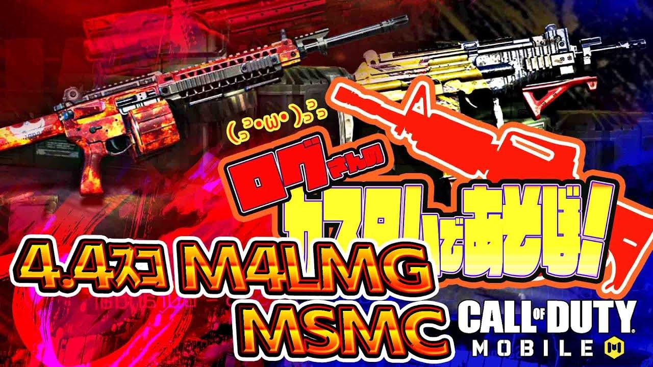 ログさんのM4LMG4.4スコカスタム!! 腰撃ちで暴れろ!! MSMC!!    CoDモバイル バトロワ Call of Duty Mobile Battle Royale