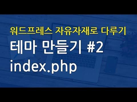 워드프레스 자유자재로 다루기 -  테마 만들기 Index.php