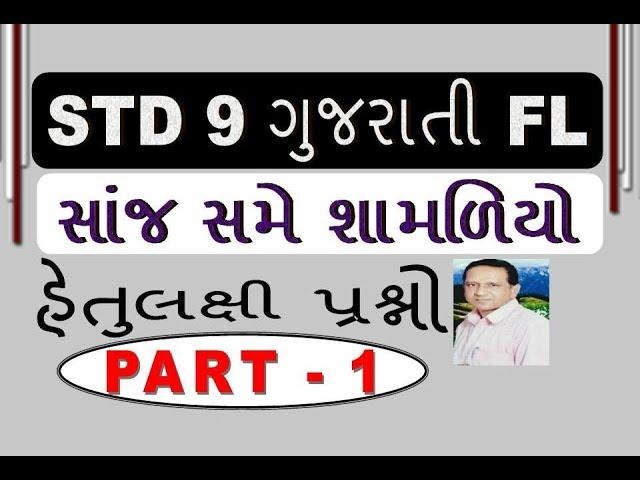 STD 9 Gujarati FL | Sanj Same Shamaliyo |  ???? ??? ??????? | Gujarati Poem  ? Hari Patel |