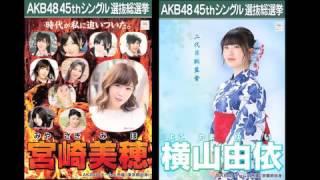 AKB48第8回総選挙投票よろしくお願いします。 Please Vote for Myao & Y...