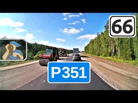 Трасса Р351 на Екатеринбург. [ ✕ Грязновское - Белоярский - ✕ ЕКАД ]