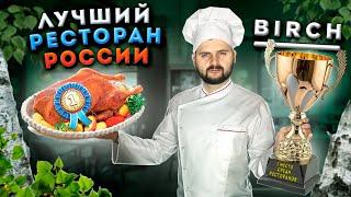 ОФИЦИАЛЬНО лучший ресторан России / ВСЕ МЕНЮ за 3500 рублей / Обзор высокой кухни ресторана Birch