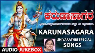 Karunasagara Shivaratri Special Jukebox | Kasturi Shankar | Kannada Devotional Songs |Bhakti Songs