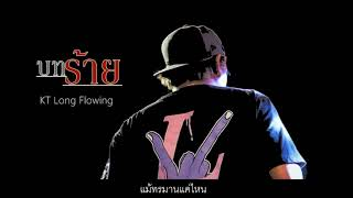 บทร้าย - KT Long Flowing  [Official Lyric Video]