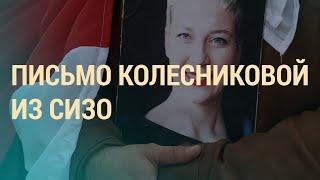 Что рассказала Мария Колесникова   ВЕЧЕР   25.11.20