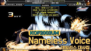 KOF2002UM 네임리스  대사 모음 (Voice o…