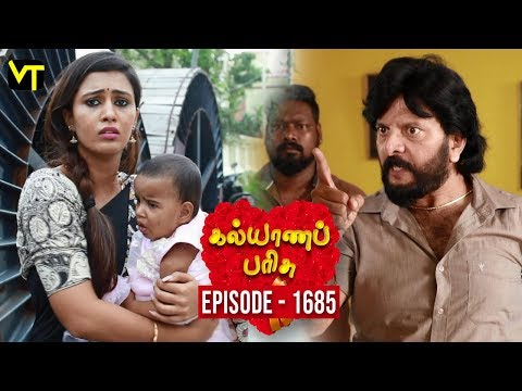 Kalyana Parisu Tamil Serial Latest Full Episode 1685 Telecasted on 17 September 2019 in Sun TV. Kalyana Parisu ft. Arnav, Srithika, Sathya Priya, Vanitha Krishna Chandiran, Androos Jessudas, Metti Oli Shanthi, Issac varkees, Mona Bethra, Karthick Harshitha, Birla Bose, Kavya Varshini in lead roles. Directed by P Selvam, Produced by Vision Time. Subscribe for the latest Episodes - http://bit.ly/SubscribeVT  Click here to watch :   Kalyana Parisu Episode 1684 https://youtu.be/fGUg5WLmNdw  Kalyana Parisu Episode 1683 https://youtu.be/-9_MEzyq2A0  Kalyana Parisu Episode 1682 https://youtu.be/OXQAJ6OqVUQ  Kalyana Parisu Episode 1681 https://youtu.be/Brr_RySuae4  Kalyana Parisu Episode 1680 https://youtu.be/8jD3mSpdSIg  Kalyana Parisu Episode 1679 https://youtu.be/9yEhmOpy_kY  Kalyana Parisu Episode 1678 https://youtu.be/510YpxlKGCs  Kalyana Parisu Episode 1677 https://youtu.be/3ZMx-sQIxDg  Kalyana Parisu Episode 1676 https://youtu.be/ZBOglV5c_U4  Kalyana Parisu Episode 1675 https://youtu.be/TkZlBKWzMG4  Kalyana Parisu Episode 1674 https://youtu.be/H8Pc7qt4P14  Kalyana Parisu Episode 1673 https://youtu.be/QMHms7LAcoU  Kalyana Parisu Episode 1672 https://youtu.be/4T5oojKGgiU  Kalyana Parisu Episode 1671 https://youtu.be/Gj6w05tpAj8    For More Updates:- Like us on - https://www.facebook.com/visiontimeindia Subscribe - http://bit.ly/SubscribeVT