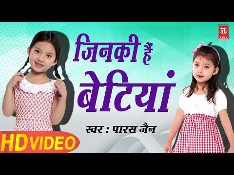 जिनको है बेटियाँ वो खुश नसीब होते है, Jinko Hai Betiyaan | Paras Jain | Beti Song, Rathore Cassettes