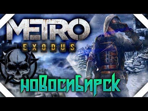 Metro Exodus - Метро исход - Прохождение #8