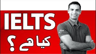 What is IELTS | Complete IELTS introduction for IELTS Academic Training by M. Akmal | The Skill Sets