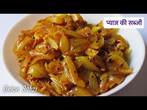 इस तरह फटाफट बनाए प्याज़ की सब्जी | Onion Sabzi Recipe In Hindi | PYAZ KI SABZI