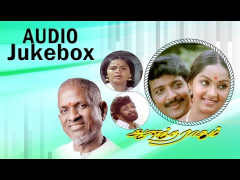 Aananda Raagam | Audio Jukebox | Sivakumar, Radha | Ilaiyaraaja Official