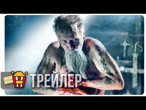 ВЕЛЬЗЕВУЛ — Русский трейлер | 2018 | Новые трейлеры