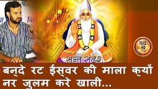 बन्दे रट ईस्वर की माला क्यों नर जुलम करे खाली...HD| Prakash Gandhi| Rajasthani! Chetavani Bhajan