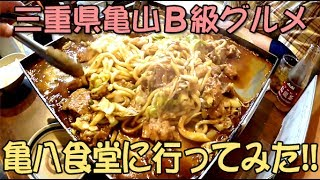 三重県亀山B級グルメ亀八食堂に行ってきた!! byサードアイ
