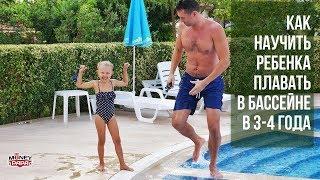 Как научить ребенка плавать в бассейне в 3-4 года