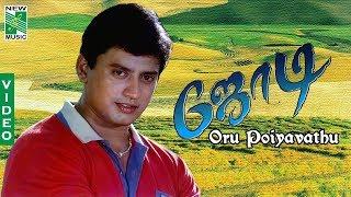 Oru Poiyavathu | Jodi | Prashanth |  Simran | A.R.Rahman
