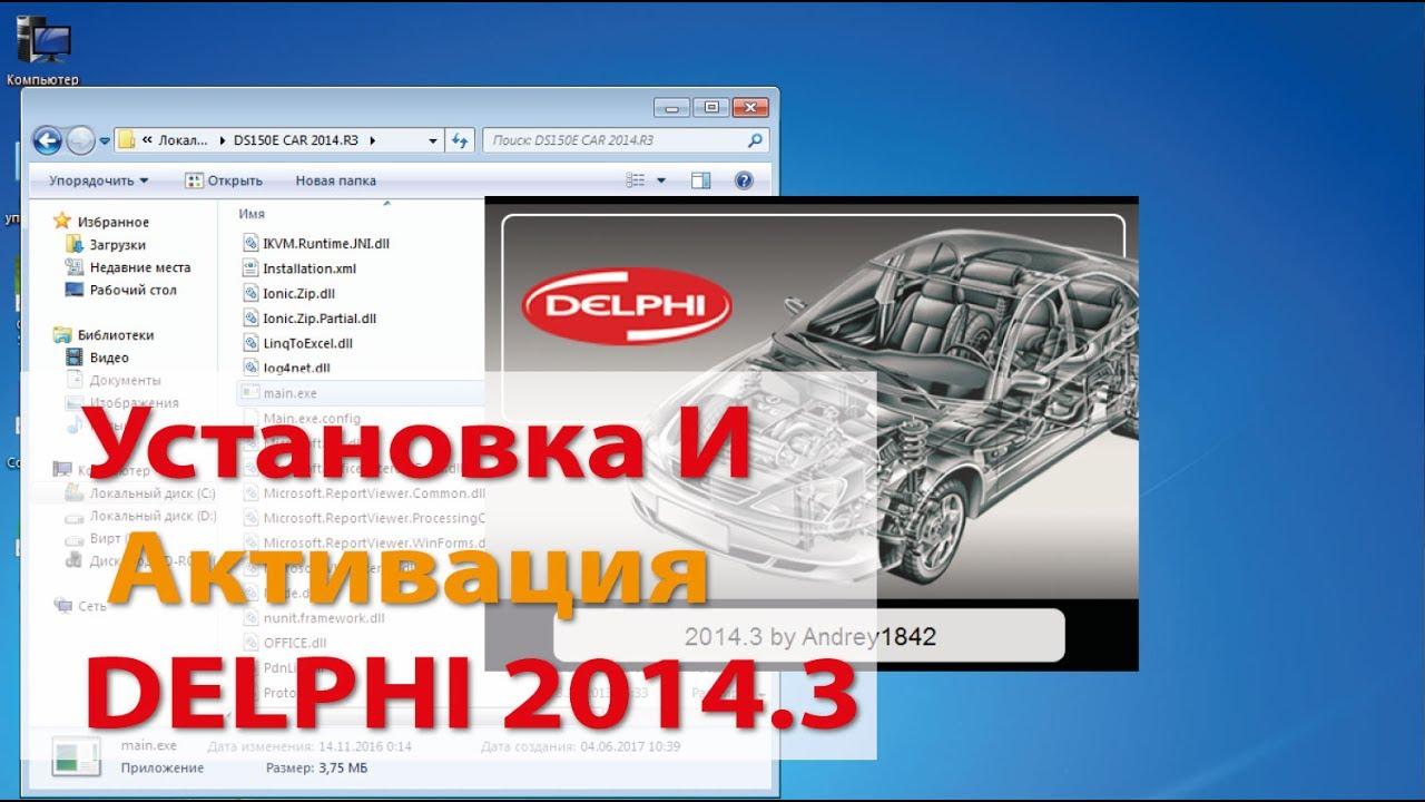 autocom delphi 2014 activator exe скачать