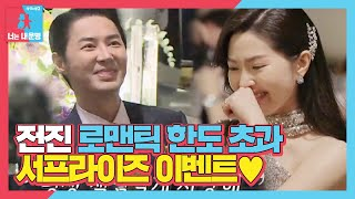 The romantic event exceeding the limit exclusively for Jeonjin and bride Ryu Iseo♥