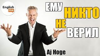 Методика AJ Hoge  выучить английский быстро без репетиторов