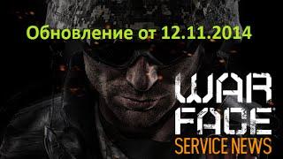 Европейский Warface: Обновление от 12 ноября 2014