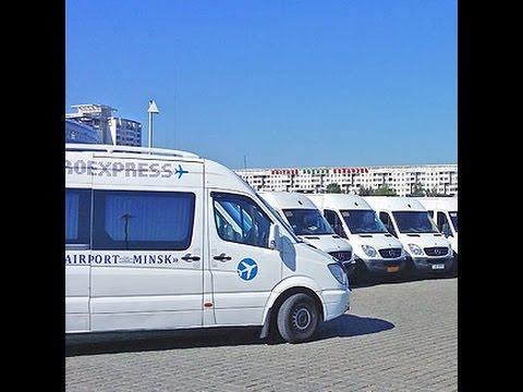 Маршрутка в Минске за $2: аэропорт - ж/д вокзал. +37529 698-10-75, AeroExpress.BY