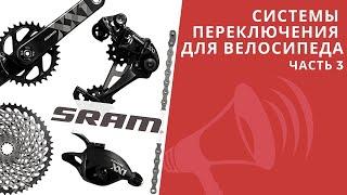 ЛАЙФХАКИ: Системы переключения на велосипеде. SRAM. Горные велосипеды / Спорт Рупор