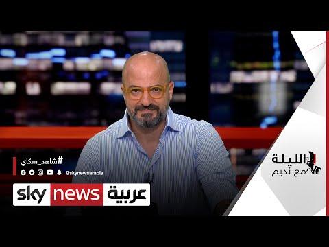 ولي العهد السعودي محمد بن سلمان يربك إعلام الإخوان..  وإيران وعقدة ترامب تحكم سياسة بايدن الخارجية
