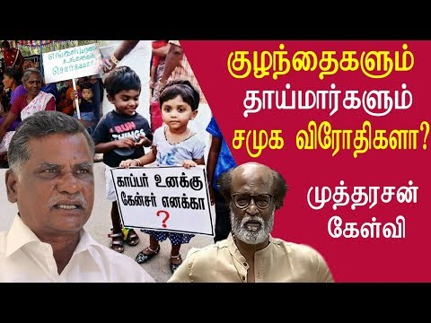 Rajini speech on sterlite protest thoothukudi leaders reaction tamil news live, tamil news, redpix