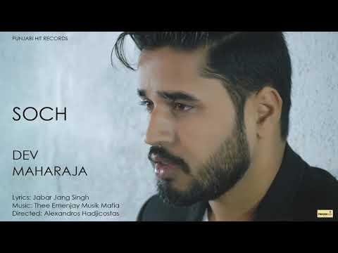 SOCH - ( Audio song ) | Dev Maharaja | Punjabi hit records | Latest Punjabi Song