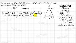 № 205 - Геометрия 7 класс Мерзляк