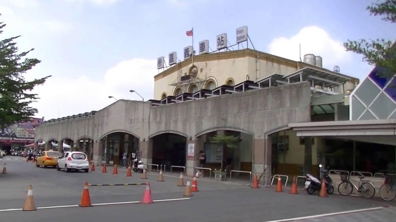 台湾 「台鉄嘉義駅」 嘉義 - You...