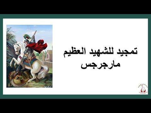 تمجيد للشهيد العظيم مارجرجس - أسرة داود النبي الطقسية - Glorification (tamguid) St Georges