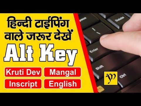 Alt Key Code for Hindi and English Typing | Download hindi typing shortcut  key Android App