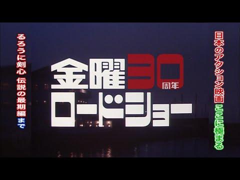 「るろうに剣心 京都大火編」を今日の金曜ロード …